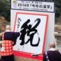 「今年の漢字」の予想は当たりましたか?