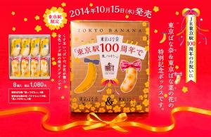 tokyo_st_main