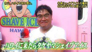 「タケヤマシェイブアイス」カンニング竹山、ハワイで社長になる