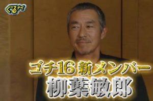 ゴチ新メンバーは柳葉敏郎!過去の「ぐるナイ」メンバーって誰がいたかな?