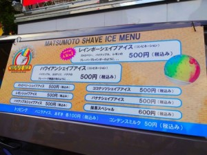 matsumoto004-450x337