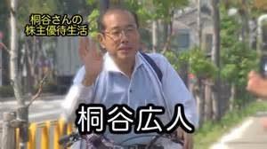 株主優待・チャリ走の桐谷さんの人気が止まらない!LINEスタンプもできました