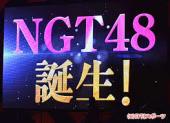 『NGT48』新潟に誕生!3月にメンバーオーディション開始