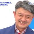 稲垣吾郎と噂のヒロくんは高野公志氏。顔画像公開!