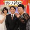 世界一の占い師が日本にいた!『川崎の父』~マツコ&有吉の怒り新党