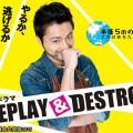 山田孝之主演「REPLAY&DESTROY」幻の問題作が復活!?