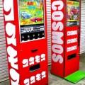 コスモス伝説のガチャガチャ【マツコ&有吉の怒り新党】