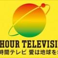 24時間テレビのチャリTシャツはいつどこで着るのか