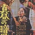 冤罪『京都五番町殺人事件』の真犯人が映画「真昼の暗黒」を観ていなかったら【アンビリバボー】