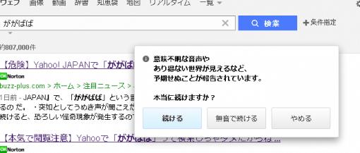 【絶対ダメ】Yahooで『ががばば』を検索してはいけない!なら検索してみた。