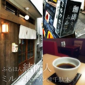 sendagi_kekkojin