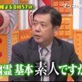 山口敏太郎「心霊ビジネスの世界」うさんくさくても見たい映像【マツコの知らない世界】